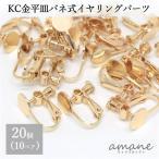 イヤリング パーツ 丸皿 バネ式 KC金 20個 イヤリング用金具