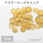 ビーズキャップ 座金 花座 6mm ゴールド フラワー 30個 ハンドメイドパーツ アクセサリー用品 金属パーツ