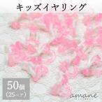キッズイヤリング 子供用 ピンク イヤリング カン付き 50個 イヤリングパーツ アクセサリーパーツ