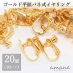 20個 丸皿 イヤリングバネ式 ゴールド イヤリング用金具