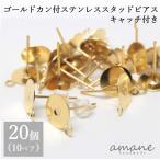 ポストピアス 平皿 カン付 キャッチ付 ゴールド ステンレス 20個 アセサリーパーツ ピアス用金具