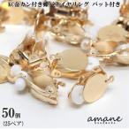 蝶バネ イヤリング  カン付 シリコンパット付き ゴールド 約50個 アセサリーパーツ イヤリング用金具
