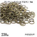丸カン アンティーク 8mm 金古美 約230個 アクセサリーパーツ 材料 接続金具