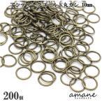 丸カン アンティーク 10mm 金古美 約200個 アクセサリーパーツ 材料 接続金具