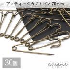 カブトピン キルトピン ブローチピン 安全ピン 金古美 70mm 30個 ブローチ金具
