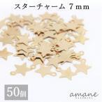 スター チャーム 星 7mm レジン 約50個 ピアスパーツ 素材