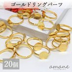リングパーツ  指輪 平皿 10mm ゴールド 20個 金具 アクセサリーパーツ