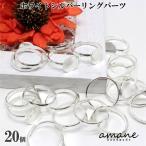 リングパーツ 指輪 平皿 10mm シルバー 20個 金具 アクセサリーパーツ 素材