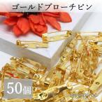 約50個 ブローチピン コサージュピン ゴールド 20mm 安全ピン 造花ピン ブローチ金具
