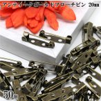 送料無料 約50個 ブローチピン コサージュピン 金古美 20mm 安全ピン 造花ピン ブローチ金具