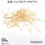 フックピアス シンプル ゴールド 約50個 ピアスパーツ 素材 アクセサリー