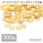 ビーズキャップ 座金 フラワーキャップ ゴールド 約9mm 約300個 アクセサリーパーツ 花座 ビーズ細工 ハンドメイド キャップパーツ 材料