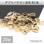 バチカン 金具 KC金 20個 ゴールド コネクターパーツ アクセサリーパーツ