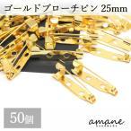 ブローチピン コサージュピン ゴールド 25mm 安全ピン 約50個 造花ピン ブローチ金具