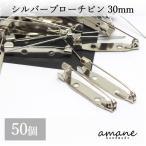 ブローチピン コサージュピン シルバー 30mm 安全ピン 約50個 造花ピン ブローチ金具