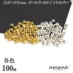 ビーズ 丸 ゴールド 3mm 両穴 100個 スペーサー アクサセリーパーツ