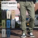KRIFF MAYER クリフメイヤー ストレッチツイルクライミングパンツ 1424007A