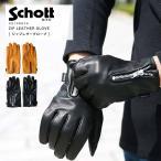Schott ショット ジップレザーグローブ 3109075