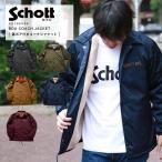 Schott ショット 裏ボア付きコーチジャケット 3192044【クーポン使用不可】