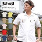 Schott ショット TCワークシャツ 3195019