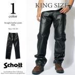 大きいサイズ Schott ショット ストレート レザーパンツ 600 【USAモデル】【クーポン使用不可】