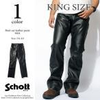 大きいサイズ Schott ショット ブーツカット レザーパンツ 604 【USAモデル】【クーポン使用不可】