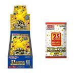 即日発送 プロモ4パック付き ポケモンカードゲーム ソード&シールド 拡張パック 25th ANNIVERSARY COLLECTION BOX