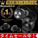 ワイヤレスイヤホン Bluetooth イヤホン bluetooth5.0 ワイヤレス ブルートゥース イヤホン iphone Android 対応 送料無料