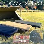FUTURE FOX エアマット キャンプマット 8cm 自動膨張式 連結 インフレータブル 車中泊マット 【南信州発アウトドアブランド】