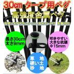 ペグ30cm10本セット(収納袋付)/硬い土草地 砂地ペグ/φ9mm30cm10本セット/ペグステークテントペグタープペグペグセット