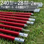 テントポール タープポール 赤ポール ウイングタープ用 長さ調整可能 アルミニウム合金 ワインレッド
