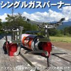 Lazo シングルバーナー ガスバーナー ジュニアコンパクトバーナー コンロ アウトドア キャンプ用品 バーベキュー バーべキュコンロ