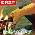 耐熱手袋 耐熱グローブ キャンプ手袋  作業用手袋
