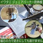 FUTURE FOX (フューチャーフォックス) イワタニ ジュニアバーナー 専用 シングルバーナー カセットボンベ  ステンレス遮熱板