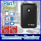 Bluetooth FM トランスミッター Bluetooth レシーバー Bluetooth オーディオ Bluetooth 送受信機 ( 受信機 + 送信機 一台二役 )