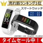 スマートウォッチ ブレスレット iphone Android line対応 心拍計 血圧計 腕時計 着信通知 ipx68 防水 Bluetooth GPS 歩数計測 スポーツ