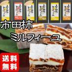 市田柿ミルフィーユ 干し柿 100g プレーン クリーミーチーズ ゆずくるみ 発酵バター ラムレーズン ブランデーレーズン