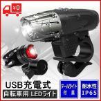 ショッピング自転車 自転車 ライト LED 防水 自転車用ライト サイクルライト 自転車ヘッドライト 自動点灯 USB充電式 テールライト付き