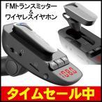 FMトランスミッター BLUETOOTH 高音質 自動車用 iphone7 ハンズフリー 通話 シガーソケット スマホ USB ブルートゥース 車載 車内 ワイヤレス 音楽再生