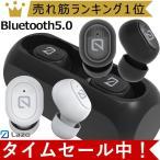 ワイヤレスイヤホン bluetooth 5.0 ブルートゥースイヤホン 片耳 両耳 高音質 重低音 防水 スポーツ iPhone Android Siri対応