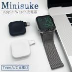 Apple watch 充電器 ワイヤレス充電器 アップルウォッチ 全機種対応 Type-C Type-A 対応 Macから直接給電可能