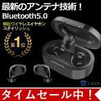 x20 Bluetooth5.0 ワイヤレス イヤホン Bluetooth イヤホン bluetooth イヤホン ブルートゥース イヤホン iphone イヤホン iphone Android 対応 マイク