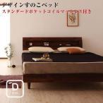 すのこベッド レトロ 北欧家具 ヴィンテージ Kleinod Sポケットマットレス付き ダブルサイズ ダブルベッド ダブルベット