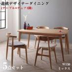 北欧デザイナーズダイニングセット Cornell コーネル/5点チェアミックス(テーブル、チェアA×2、チェアB×2)