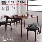 北欧デザイナーズダイニングセット Spremate シュプリメイト/4点Bセット(テーブル+チェアB×2+ベンチ)