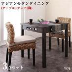 アジアンモダンダイニングセット Aperm アパーム 3点セット(テーブル+チェア2脚) W76