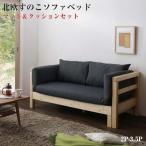 北欧 ソファベッド Exii エグジー マット&クッションセット 二人掛け -3.5P ソファーベッド