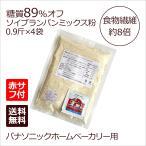 糖質制限に! 低糖質89%オフ ソイブランパンミックス粉 4袋 +赤サフ