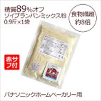 糖質制限に! 低糖質89%オフ ソイブランパンミックス粉 1袋 +赤サフ