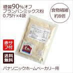 糖質制限に! 低糖質90%オフ ブランパンミックス粉 4袋 +赤サフ
